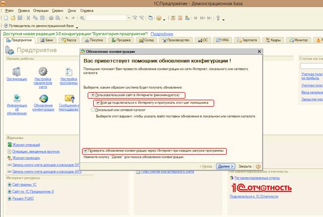 1с бухгалтерия внедрение centit.ru планы продаж по номенклатуре 1с